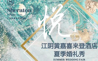 8月27日禧悦婚礼江阴首秀 签到即送燕窝现场可省万元