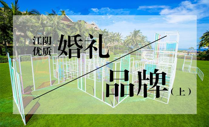 【婚嫁糖主在一线】优胜劣汰下兴兴向荣的江阴婚庆品牌(上)