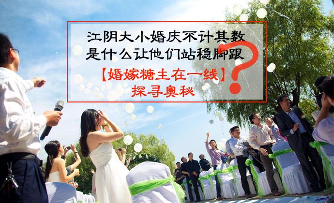 优胜劣汰下欣欣向荣的江阴婚庆品牌(二)