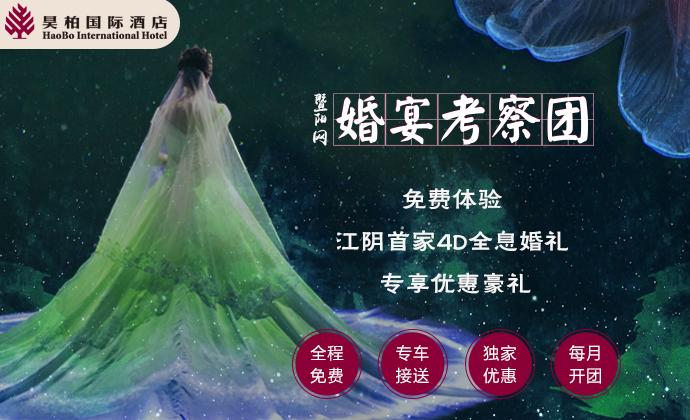 【暨阳网婚宴考察团·昊柏酒店】长期拼团报名!免费体验江阴首家4D全息婚礼