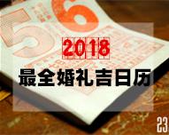2018结婚吉日历