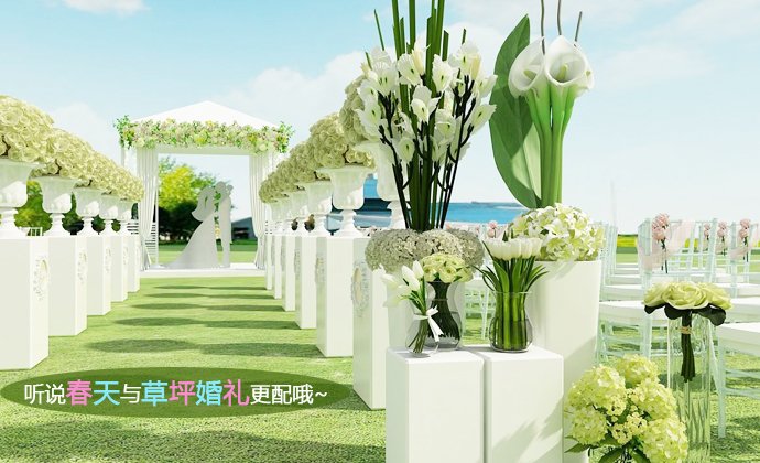 春天来啦 你有没有对草坪婚礼心动呢?