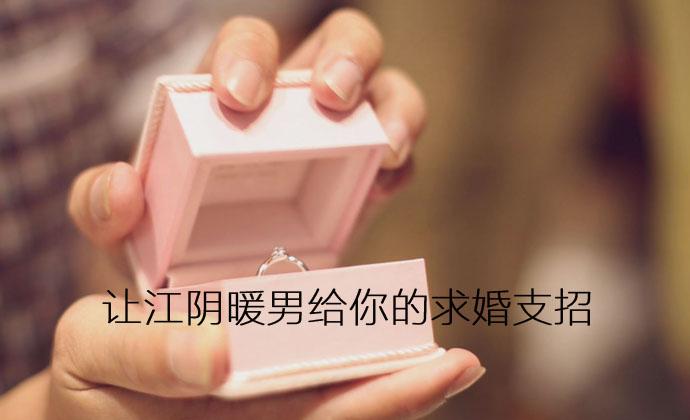 你知道怎么求婚吗?瞧一瞧江阴暖男的求婚妙招