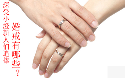 深受小澄新人们追捧的婚戒都有哪些呢?