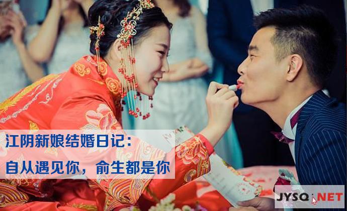 有心新娘结婚日记:自从遇见你,俞生都是你