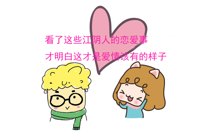 看了这些江阴人的恋爱事 才明白这才是爱情该有的样子