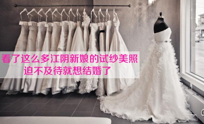 看了这么多江阴新娘的试纱美照 迫不及待就想结婚了